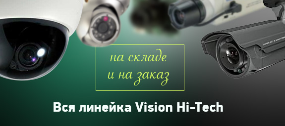 http://avalon-systems.ru/brands/vision_hi-tech.html